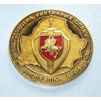 Медаль настольная Беларусь МВД