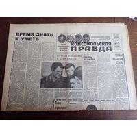 """Газета """"Комсомольская правда"""" за 24 февраля 1970"""