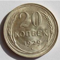 20 коп 1929 штемпельная 4-я