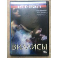 DVD ВИЛЛИСЫ (ЛИЦЕНЗИЯ)