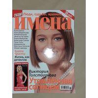 """Журнал """" ИМЕНА"""" 2008 июнь Виктория Толстоганова"""