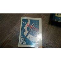 М. Танк На этапах 1936 Репринт