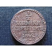 1/2 копейки серебром 1842 г. ЕМ Николай 1