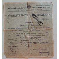 Свидетельство о рождении выдано в 1937 г.