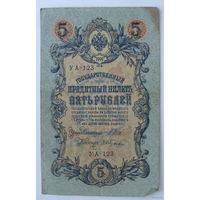 5 рублей 1909 года. УА-123