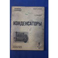Журнал Конденсаторы 1932 год. Ознакомительный лот.
