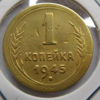 1 копейка 1945 г.  (4)