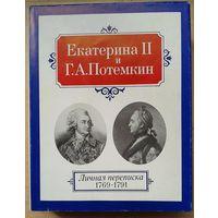Екатерина II и Г.А. Потемкин. Личная переписка. 1769-1791. Серия: Литературные памятники.