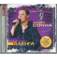 CD Елена ВАЕНГА - Живая Струна