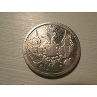 15 копеек 1 злотый 1838