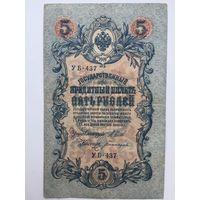 5 рублей 1909г. Шипов- Богатырёв