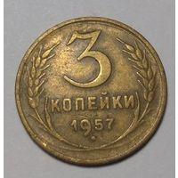СССР, 3 копейки 1957 года