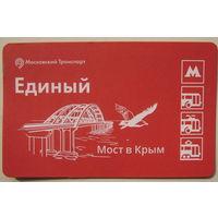 Проездной Крымский мост. Москва, Россия