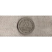 Цейлон Шри Ланка 25 центов 1963(Nv)