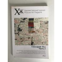 Художественный журнал. Глоссарий 10-x. Часть 2 - #92