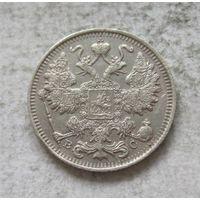 Россия 15 копеек 1915