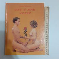 С РУБЛЯ!!! Дни и ночи любви (эротическая проза, поэзия, цветные фото) - А. Жданович - 1995г.