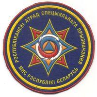 Шеврон республиканского отряда специального назначения МЧС Беларуси