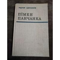 Рыгор Бярозкін. Пімен Панчанка. 1968г.