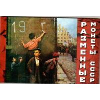 Альбом коррекс Разменные монеты СССР на 9 монет