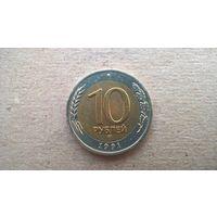 "СССР 10 рублей, 1991""ЛМД"""