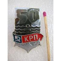 Значок. 50 КРП (Кубанское Речное Пароходство)