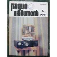 """Журнал """"Радиолюбитель"""", No 4, 1995 год."""