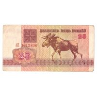 Беларусь. 25 рублей 1992. Лось.