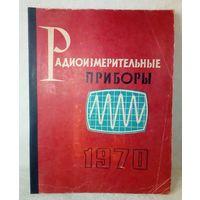 Радиоизмерительные приборы 1970 каталог