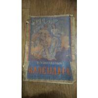 Книга Православный календарь 1944г.Издательство Доброе Варшава