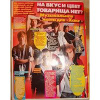 "Лист из журнала ""Все звезды"" - ""Хаки"" / ""Сумерки"" (формат А4)"