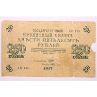250 рублей 1917 год, Шипов - Федулеев, серия АБ