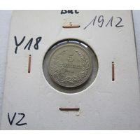 Болгария 5 стотинок 1912 - холдер, состояние!