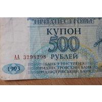500 купонов 1993 АА3298298
