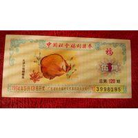 Лотерейный билет Китайской Народной Республики 1994 г.