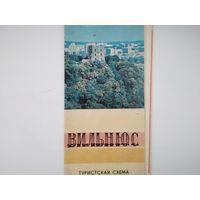 Туристская схема Вильнюс 1974 год