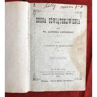 Droga uswiatobliwienia 1894 год 2 тома в одной книге