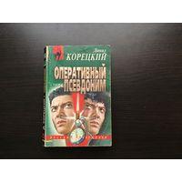 """Данил Корецкий. """"Оперативный псевдоним"""". Том 1-й."""