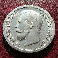 50 копеек 1897 года (*)
