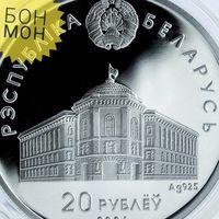 15 лет СНГ. 20 рублей 2005г. Серебро 33,6гр.