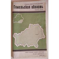 Справочная общегеографическая карта. Гомельская область. 1987 г.