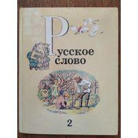 Книга для чтения во 2 классе Русское слово