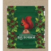 "Фантик/обертка от конфеты ""Белочка"" Россия ""Бабаевский"""