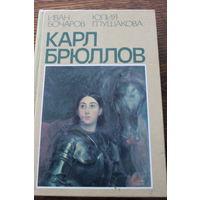 Карл Брюллов. И. Бочаров и Ю. Глушакова, 1984