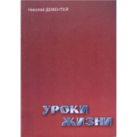 Николай Дементей. Уроки жизни