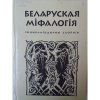 Беларуская міфалогія - энцыклапедычны слоўнік