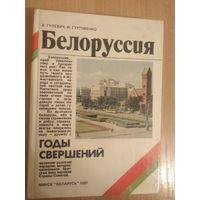 В.Гулевич,Ю.Гуртовенко.Белоруссия.
