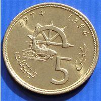 """Марокко. 5 сантимов 1394 (1974) год Y#59 """"Ф.А.О"""""""