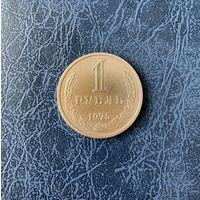 1 рубль 1975г.