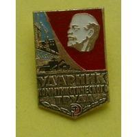 Ударник коммунистического труда. 024.